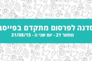 עיצובי מודעות לפייסבוק, פיאלקוב דיגיטל